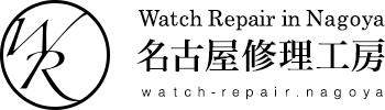 腕時計の修理・オーバーホール - 名古屋時計修理工房